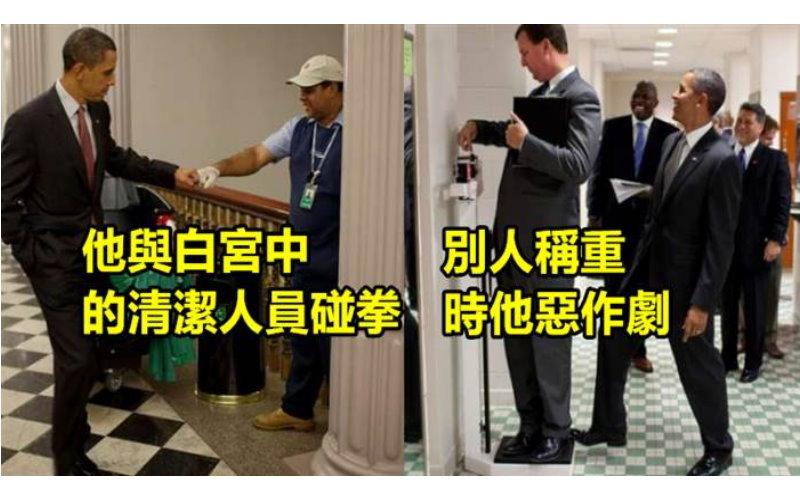 30張照片證明為什麼歐巴馬能當上美國總統!真是又幽默又友善!  -