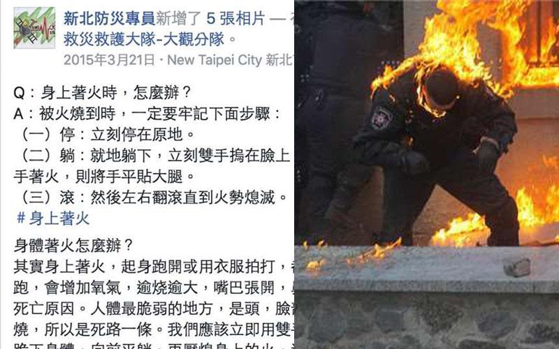 身體著火時該如何自救?美國小學生都知道的事,超過9成的台灣人竟還再用錯誤的觀念滅火!!